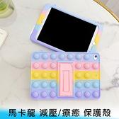 【妃航】2020/2021 iPad Pro 11吋 捏捏豆/馬卡龍 減壓/療癒 立體 支架 全包 防摔 保護殼