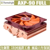 [地瓜球@] 利民 Thermalright AXP-90i AXP-90R FULL CPU 散熱器 全銅 下吹式