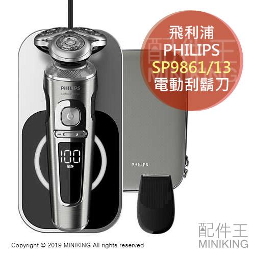 日本代購 PHILIPS 飛利浦 SP9861/13 電動刮鬍刀 3刀頭 無線充電 國際電壓 可水洗