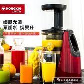 渣分離榨汁機家用全自動果蔬多功能原汁機小型榨水果汁機低速CY『韓女王』