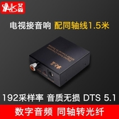 轉換器 AIS艾森同軸轉光纖轉換器小米海信電視SPDIF數字接功放5.1DTS 快速出貨