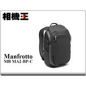 ★相機王★Manfrotto Advanced² Compact Backpack 簡約款雙肩攝影包