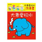 寶寶認知洗澡書:大象愛玩水 CA0901 世一 (購潮8)