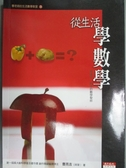 【書寶二手書T3/科學_ISJ】從生活學數學_曹亮吉