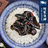 【阿家海鮮】椒香川耳 (200g±10%/包)-全素