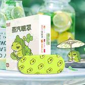 全館85折日本旅行青蛙蒸汽眼罩女熱敷舒緩解黑眼圈眼疲勞加熱發熱護眼貼男 森活雜貨