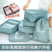 48H快速出貨(不含假日)~BG BIBI兔輕甜旅行收納六件組【BG Shop】 隨機出貨