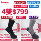 【 iwawa直營4雙$799】中筒輕壓力專業運動襪【免運費丶永久抗菌除臭】台灣製【女用尺寸】藍球襪