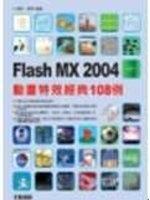 二手書博民逛書店 《Flash MX 2004動畫特效經典108例》 R2Y ISBN:9861256199│賀凱/鄒婷