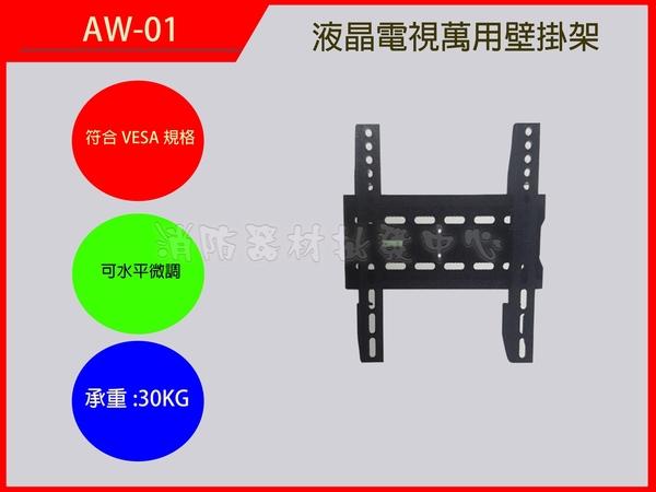 電視壁掛架 LCD液晶AW-01/電漿..電視吊架.喇叭吊架.台製(保固2年)
