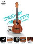 尤克麗麗 TOM尤克里里美人魚23寸ukulele21寸烏克麗麗夏威夷琴小吉他初學者 MKS免運