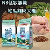 【 培菓平價寵物網】NB》低敏無穀地瓜雞肉配方全犬糧-13磅