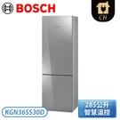 [BOSCH]285公升 8系列 獨立式上冷藏下冷凍玻璃門冰箱-不銹鋼 KGN36SS30D