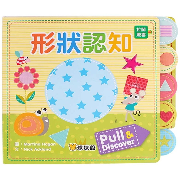 Pull&Discover:形狀認知