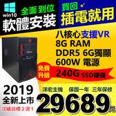【29689元】頂級!全新R7八核4.1G+D4 8G+免費升級240 SSD硬碟8G獨顯600W電源正版系統效能全開