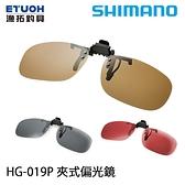 漁拓釣具 SHIMANO HG-019P [夾式偏光鏡]