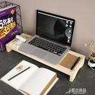 電腦顯示器增高架屏置物墊高辦公室桌面收納神器桌上創意底座架子【快速出貨】