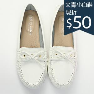 豆豆鞋-peace衣著館-MIT手工鞋-拼蝴蝶結莫卡辛/豆豆鞋/懶人鞋/便鞋/休閒鞋/小白鞋,白色