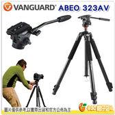 VANGUARD 精嘉 ABEO 艾寶 323AV 公司貨 錄影雲台套裝 鋁合金 三腳架 載重6kg 專業級 腳架