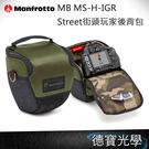 Manfrotto MB MS-H-IGR - Street街頭玩家槍套包 正成總代理 首選攝影包 暑期旅遊 相機包推薦 德寶光學