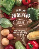 (二手書)餐桌上的蔬菜百科:跟著季節吃好菜!聰明採買輕鬆料理的全食材事典(全新..
