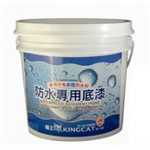 貓王水性防水專用底漆13.5L