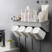 牙刷置物架衛生間壁掛收納吸盤式浴室盒
