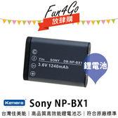 放肆購 Kamera Sony NP-BX1 高品質鋰電池 HX50V HX60V HX90V HX300 HX400V PJ240 PJ440 CX240 CX405 MV1 GWP88V 保固1年 BX1