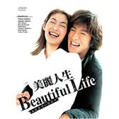 美麗人生(平裝版) DVD