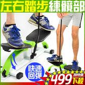 扶手扭腰回彈踏步機左右踏步登山健走騎馬舞機結合跳繩彈跳床復健訓練美腿機運動健身機器材
