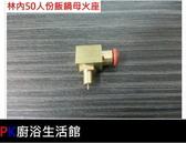 【PK廚浴生活館 實體店面】高雄瓦斯爐零件 林內50人飯鍋母火座