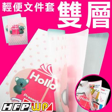 【 100個批發】HFPWP雙層L型資料夾 環保材質 FY-312-100
