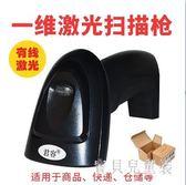 掃碼槍 條碼掃描超市收銀掃描器農藥種子化肥二維掃碼搶 BF5608『寶貝兒童裝』
