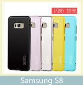 Samsung 三星 S8 晶彩系列 鏡頭加高 閃粉 軟殼 全包 手機殼 簡約 保護殼 手機套 輕薄 防滑