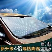 汽車防曬隔熱遮陽擋前擋風玻璃罩前檔遮陽太陽擋車用遮陽板遮陽簾 ATF 極有家