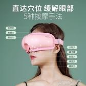 眼部按摩榮事達眼部按摩儀眼睛按摩器緩解疲勞眼保儀美眼神器眼罩熱敷護眼 【快速出貨】YJT