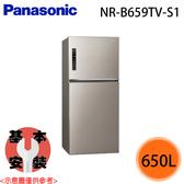 【Panasonic國際】650L 雙門變頻冰箱 NR-B659TV-S1 免運費