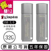 KINGSTON 金士頓 DataTraveler Locker+G3 32GB 加密隨身碟 DTLPG3