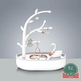 鑰匙架創意天鵝型戒指收納架玄關擺件項鏈飾品收納盒【福喜行】