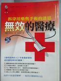 【書寶二手書T4/保健_JJX】無效的醫療-拆穿用藥與手術的迷思_尤格.布雷希