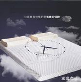 天然乳膠床墊加厚榻榻米1.5m1.8米床雙人橡膠床墊軟 LN4683【東京衣社】
