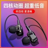 線控耳機 四核耳機 雙動圈重低音炮入耳式K歌有線耳機 電腦帶麥掛耳式耳麥 鉅惠85折