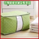 <特價出清>加寬彩色竹炭衣物棉被收納袋整理袋【AF07246】i-Style居家生活