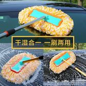 車刷子 洗車拖把不傷車伸縮軟毛洗車刷子汽車刷車工具專用擦車用品除塵撣 YXS 歌莉婭