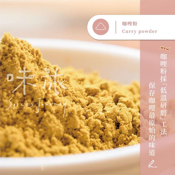 【味旅嚴選】|咖哩粉|Curry Powder|100g