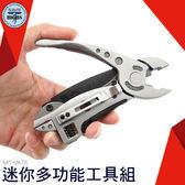 多功能組合摺疊小刀 戶外迷你野營 螺絲頭 六合一迷你多功能工具組 MKT6 利器五金