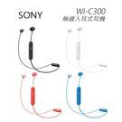 SONY 無線入耳式藍芽耳機 (WI-C300)