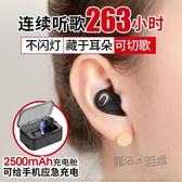 隱形藍芽耳機無線單耳運動耳塞式微型開車迷你超小型男女蘋果安卓通用入 ATF 魔法鞋櫃