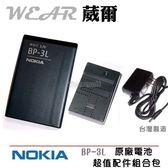 葳爾Wear NOKIA BP-3L 原廠電池【配件包】附保證卡,發票證明 Lumia 710 Nokia 603 Lumia 610