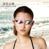 泳鏡女士防水防霧清專業女孩兒童成人帶游泳眼鏡泳帽套裝 【7月爆款】